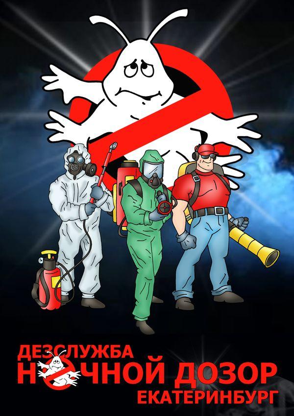 дезслужба Ночной Дозор - Екатеринбург